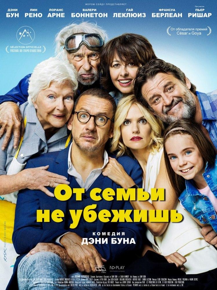 Дэни Бун и Лоранс Арне на премьере в Петербурге