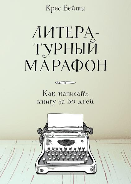 """Книга """"Литературный марафон. Как написать книгу за 30 дней"""""""