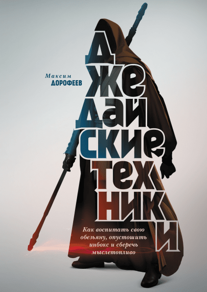 """Книга """"Джедайские техники"""""""