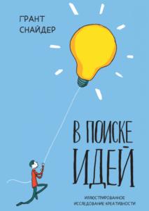 Книга-комикс «В поиске идей»