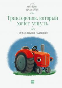 Книга «Тракторенок, который хочет уснуть»