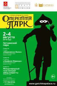 Фестиваль «Оперетта-парк» 2019