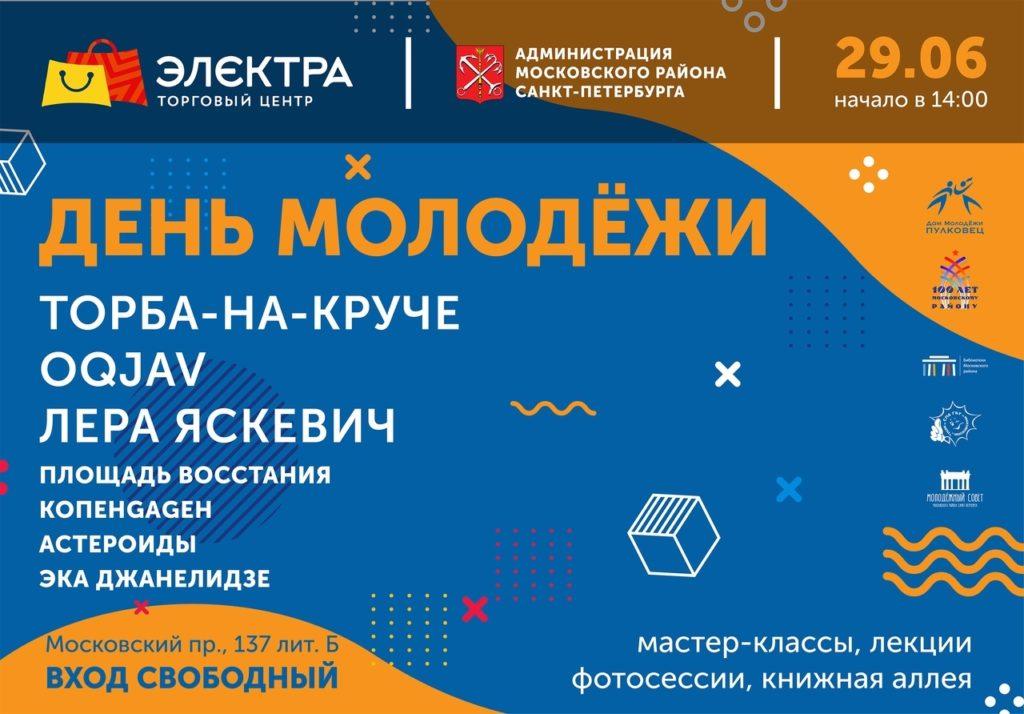День молодежи в Московском районе