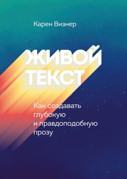 "Книга ""Живой текст"""