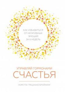 Книга «Управляй гормонами счастья»