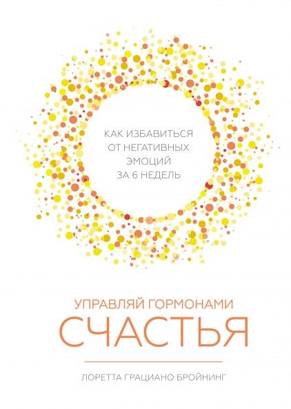 """Книга """"Управляй гормонами счастья"""""""
