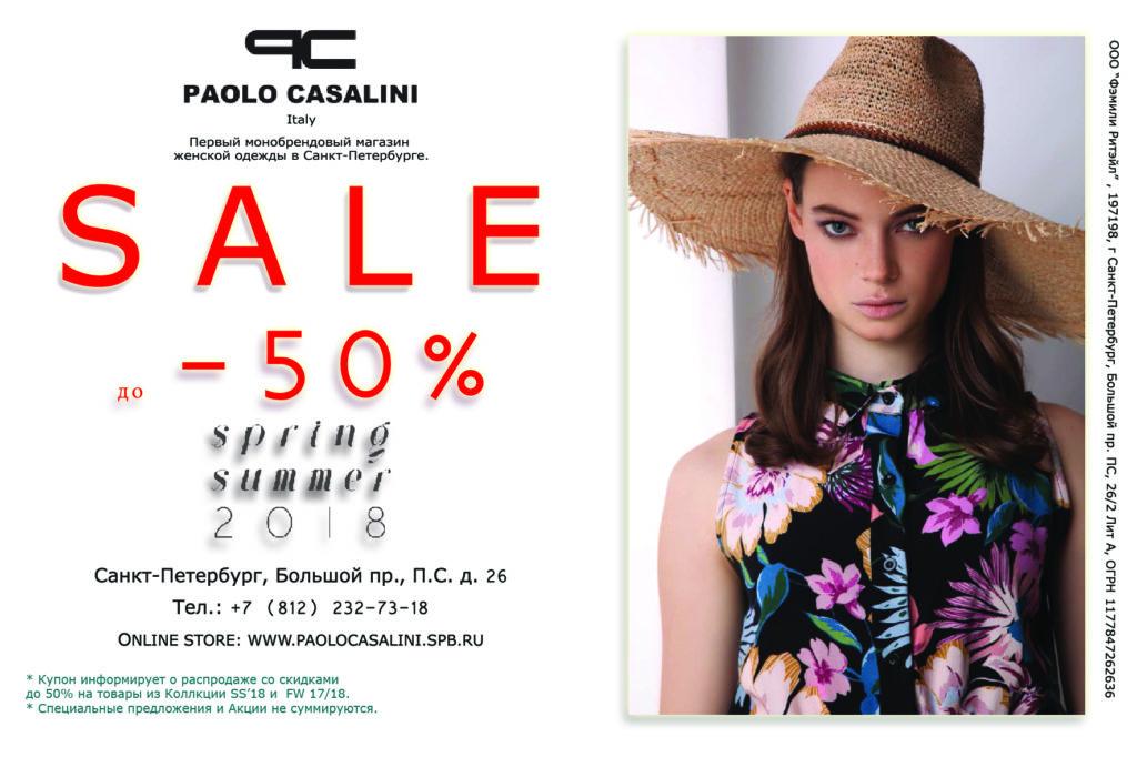 Первый монобрендовый магазин Paolo Casalini