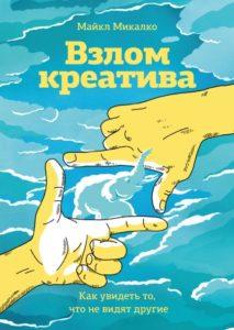 Книга «Взлом креатива»