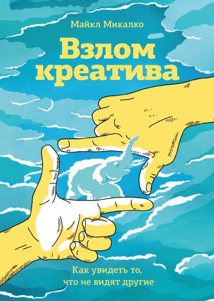 """Книга """"Взлом креатива"""""""