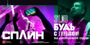 Будь с Городом 2019: Бесплатный концерт группы СПЛИН на Дворцовой