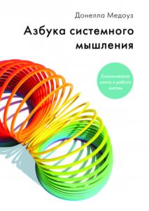 Книга «Азбука системного мышления»