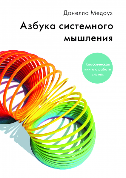"""Книга """"Азбука системного мышления"""""""