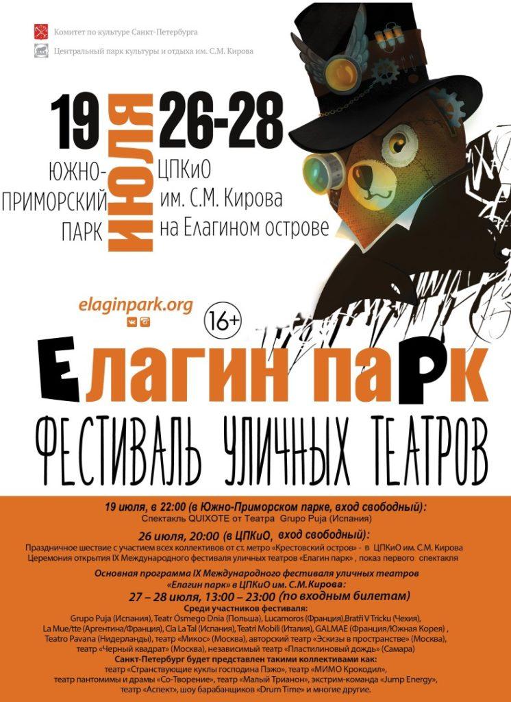 Фестиваль уличных театров «Елагин парк 2019»
