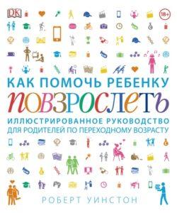 Книга «Как помочь ребенку повзрослеть»