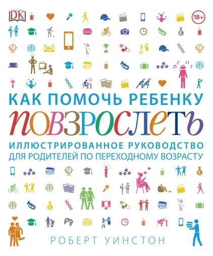 """Книга """"Как помочь ребенку повзрослеть"""""""