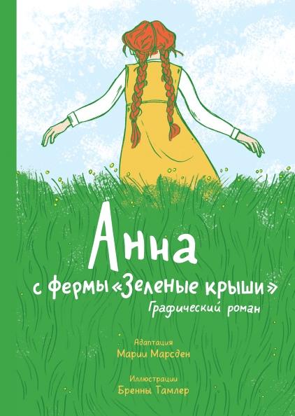 Книга-комикс «Анна с фермы «Зеленые крыши»