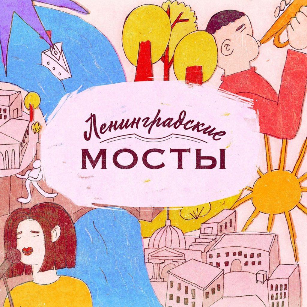Фестиваль «Ленинградские мосты 2019»