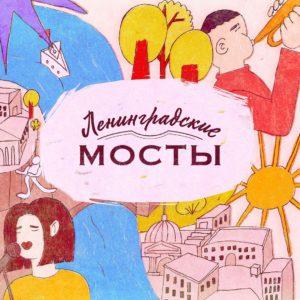 Фестиваль «Ленинградские мосты 2021»