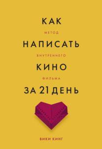 Книга «Как написать кино за 21 день»