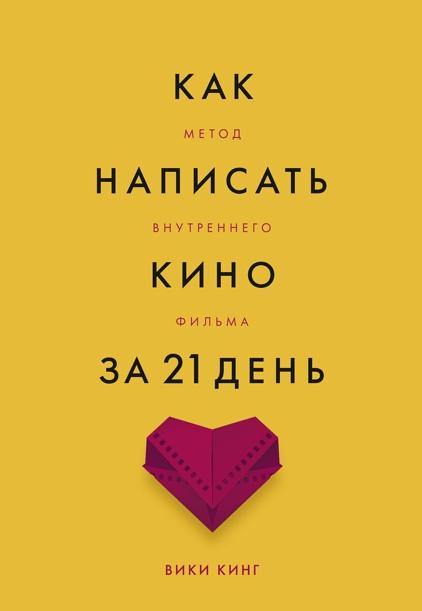 """Книга """"Как написать кино за 21 день"""""""