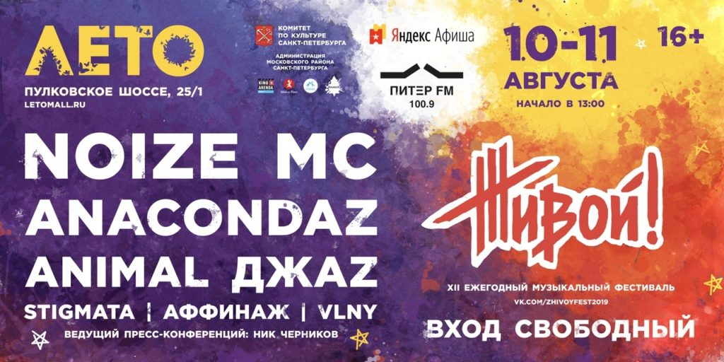 Фестиваль ЖИВОЙ! 2019