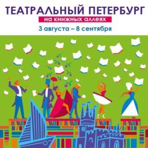Театральный Петербург на Книжных аллеях: программа