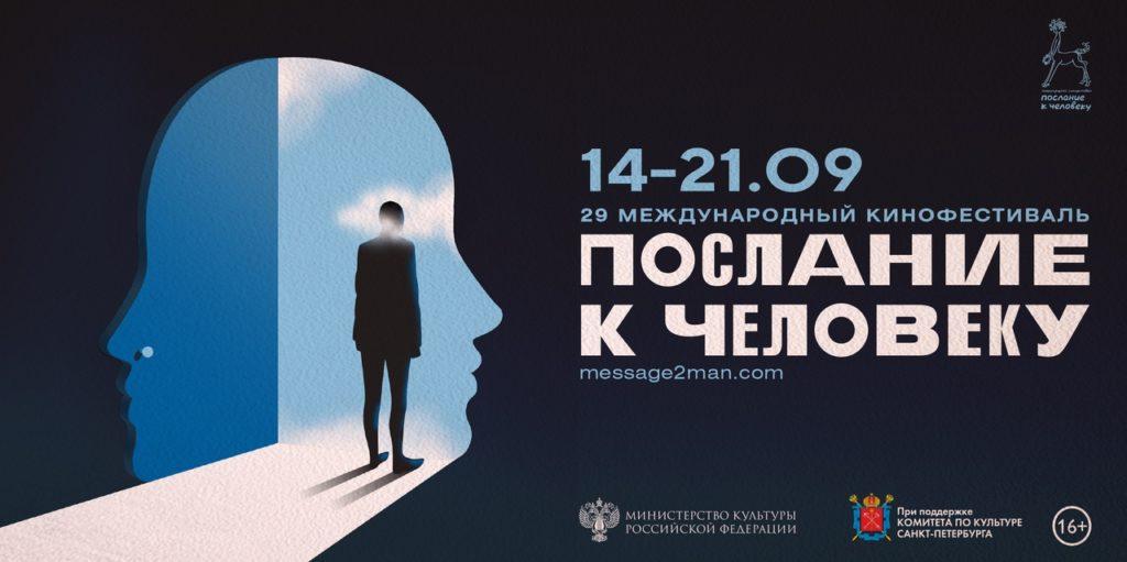 Фестиваль «Послание к человеку»: программа