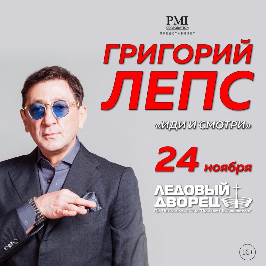 Григорий Лепс / 24 ноября