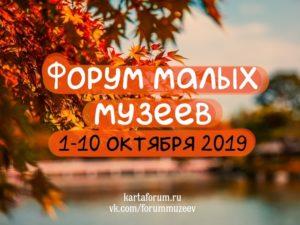 Форум малых музеев2019