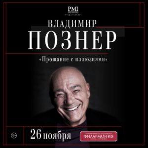 Творческий вечер Владимира Познера / 26 ноября
