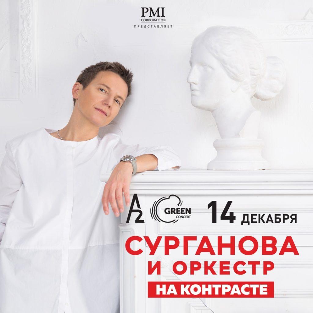 Сурганова и Оркестр / 14 декабря