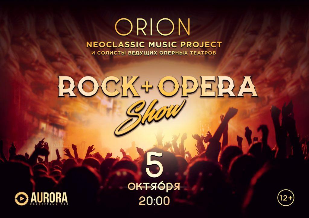 Шоу ROCK + OPERA 5 октября