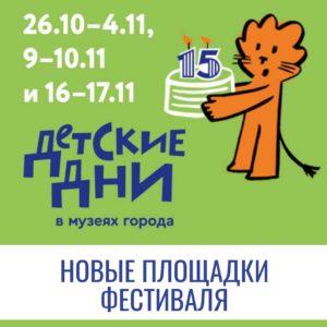 Фестиваль «Детские дни в Петербурге» 2019