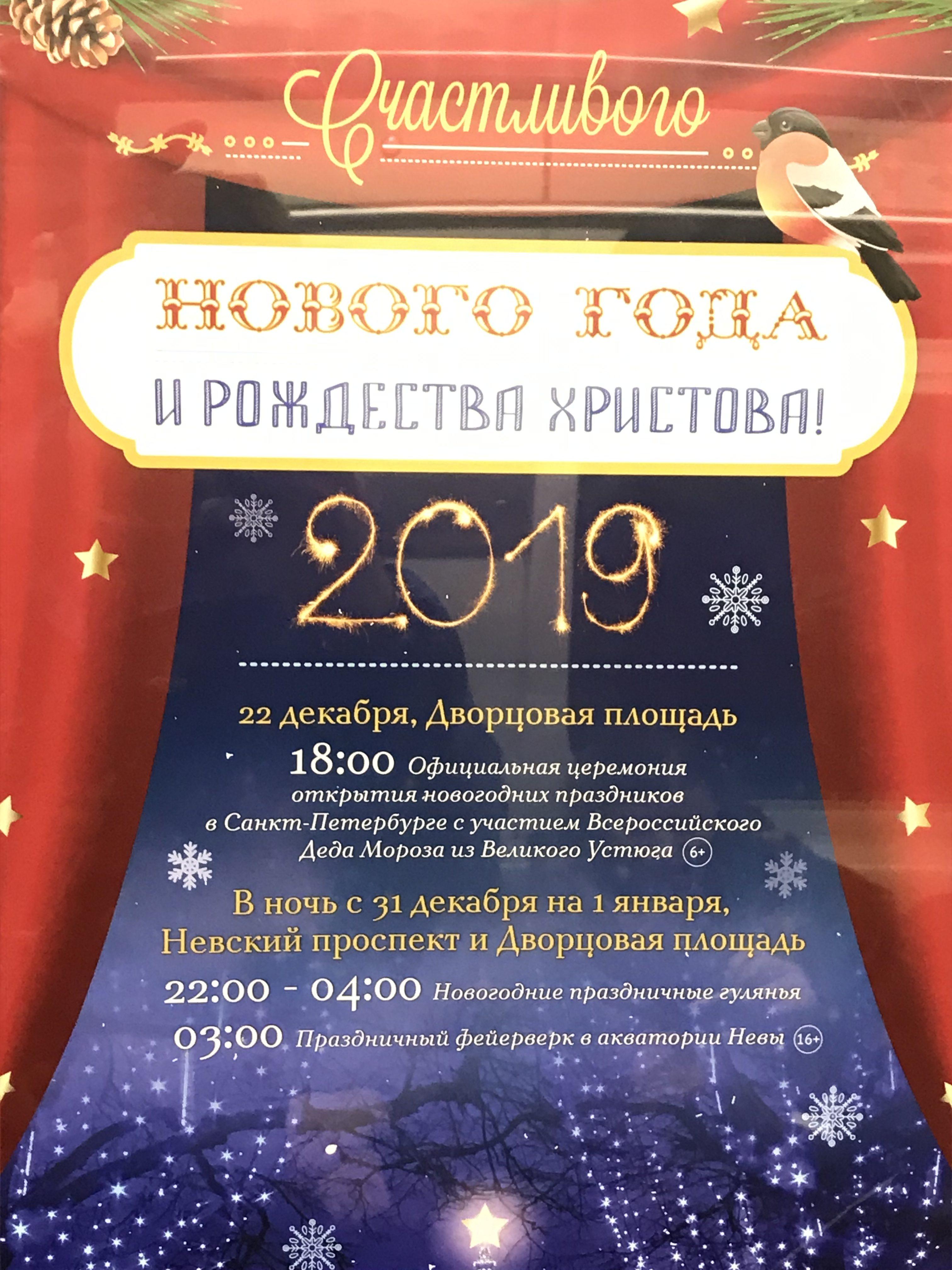 Новогодняя афиша театров спб саратов театры афиша самокат