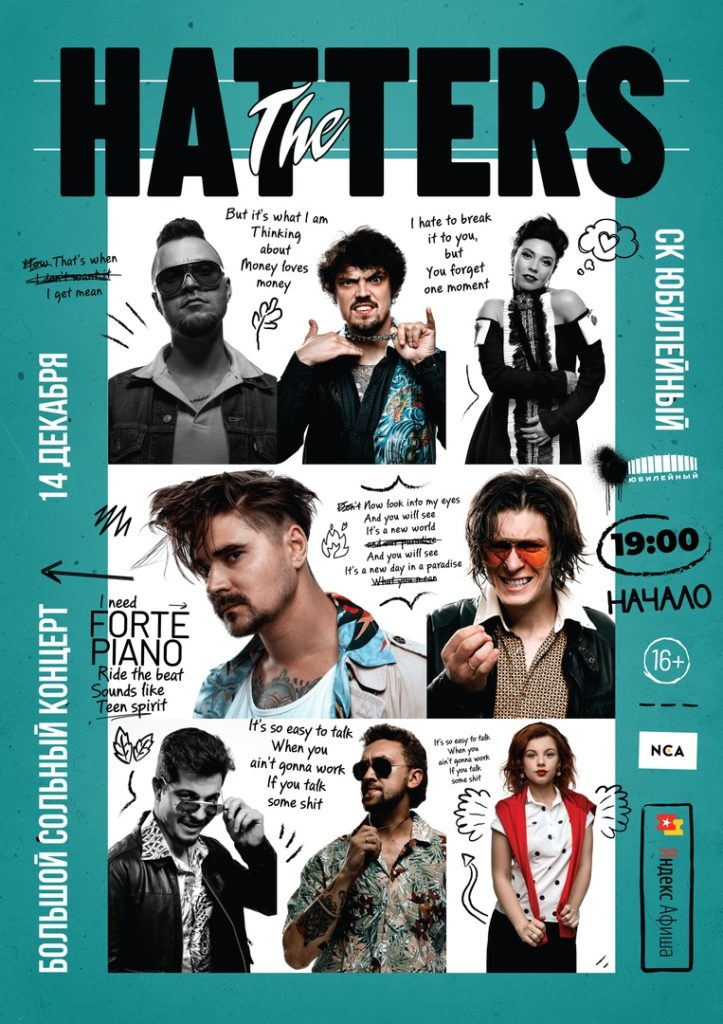 The Hatters / 14 декабря