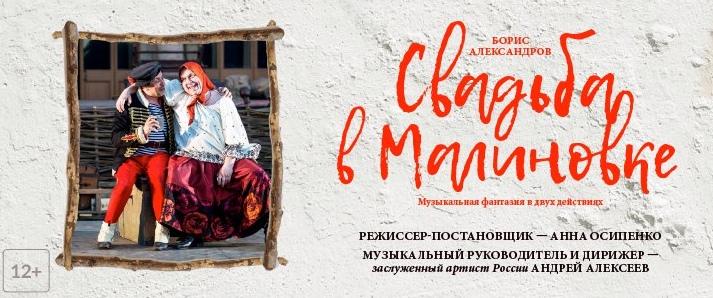 Мюзикл «Свадьба в Малиновке»