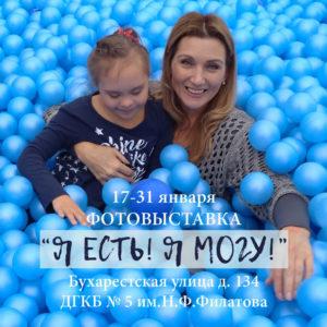 Фотовыставка «Я есть! Я могу!» / 17-31 января