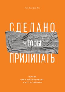 Книга «Сделано, чтобы прилипать»