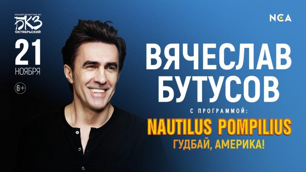 Вячеслав Бутусов / 21 ноября