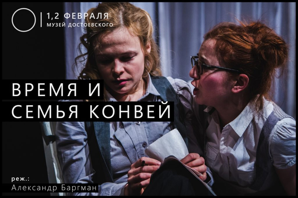 """Спектакль """"Время и семья Конвей"""""""