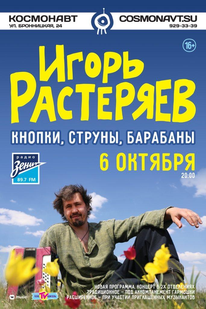 Игорь Растеряев / 6 октября