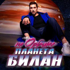 Дима Билан / 30% скидка на шоу ПЛАНЕТА БИЛАН. НА ОРБИТЕ