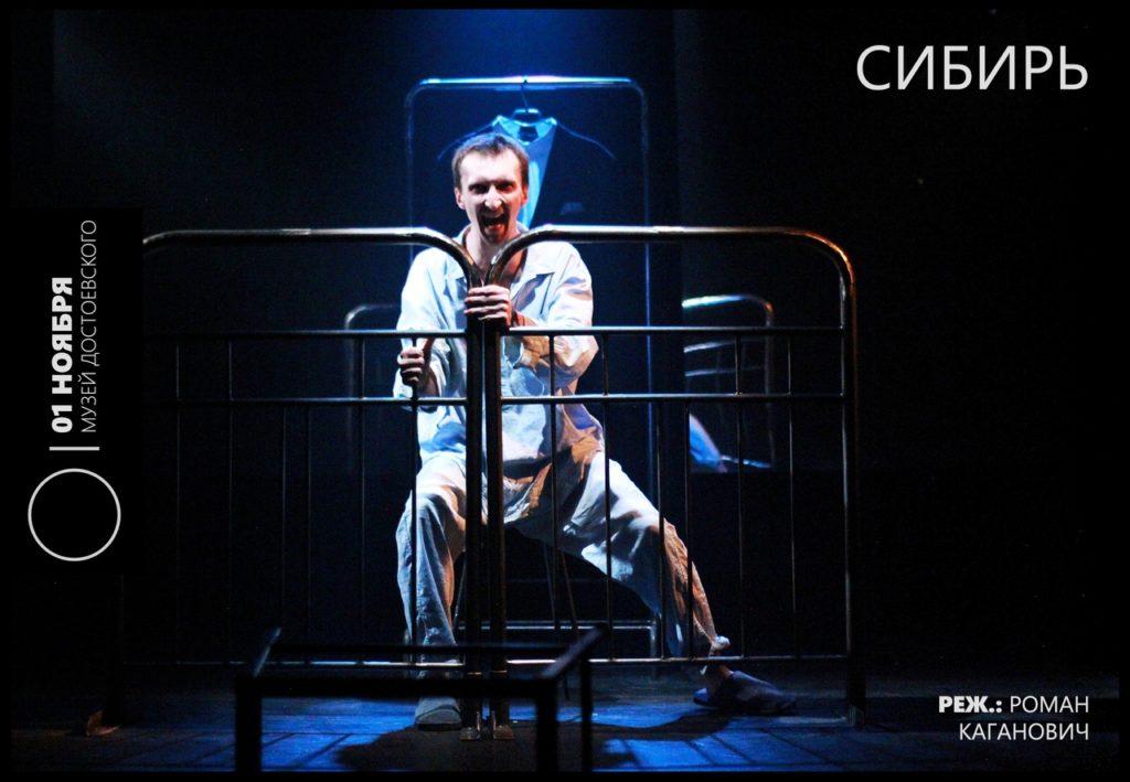 моноспектакля «Сибирь»