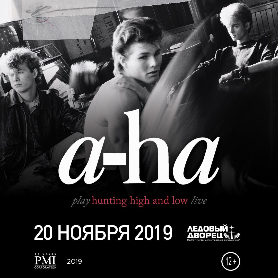 A-ha / 20 ноября