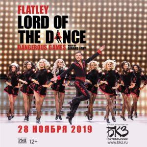 Ирландское шоу «Lord of the Dance»