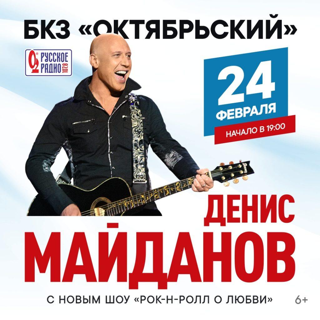 Денис Майданов / 24 февраля