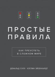 Книга «Простые правила»