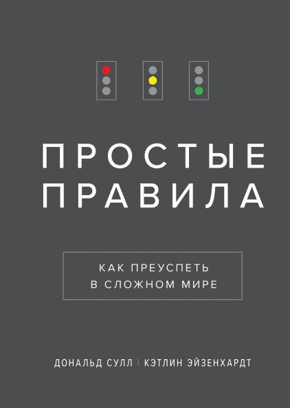 """Книга """"Простые правила"""""""