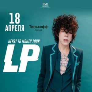 LP / 18 апреля