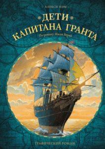 Книга-комикс «Дети капитана Гранта»